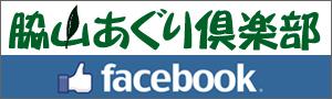脇山あぐり倶楽部のFacebook