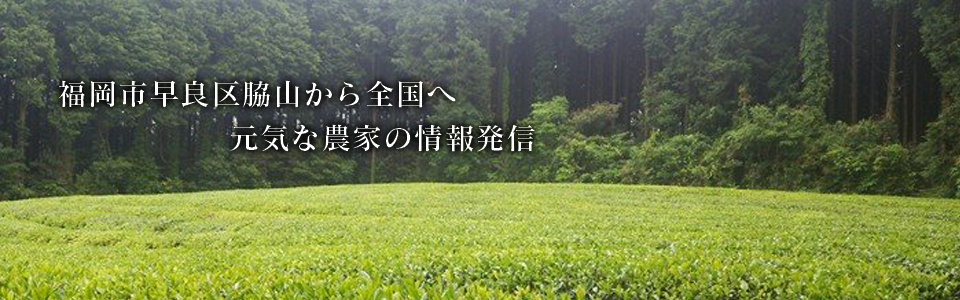 脇山あぐり倶楽部